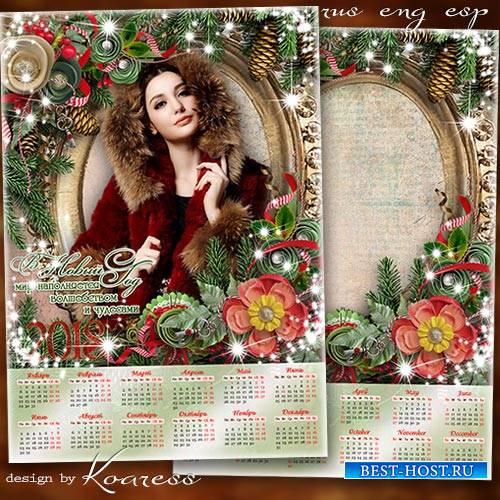 Романтический календарь с рамкой для фотошопа на 2018 год - Новогоднее настроение