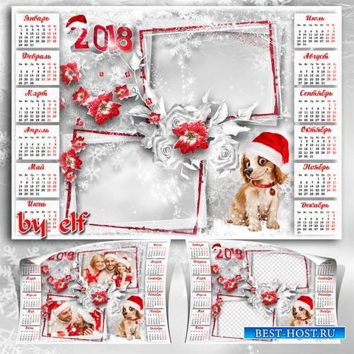 Праздничный календарь на 2018 год с собакой - Пусть полной чашей будет дом, пусть счастье будет в нем