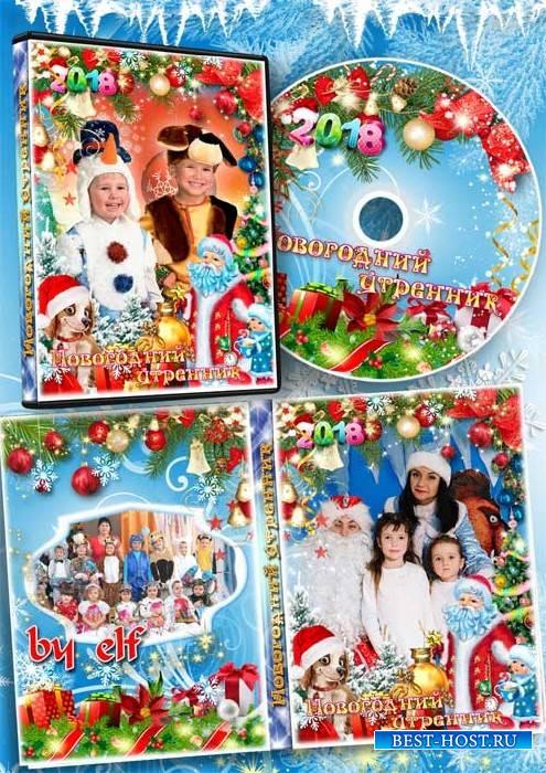 Обложка и задувка на DVD диск для детского новогоднего утренника - Всех под елкой ждут подарки