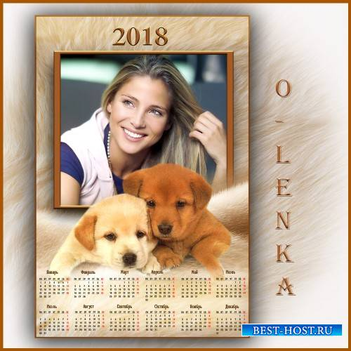 Календарь рамка на 2018 год - Пушистики
