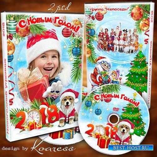 Набор dvd для диска с видео детского новогоднего утренника - Новый Год у ворот, ребятишек елка ждет