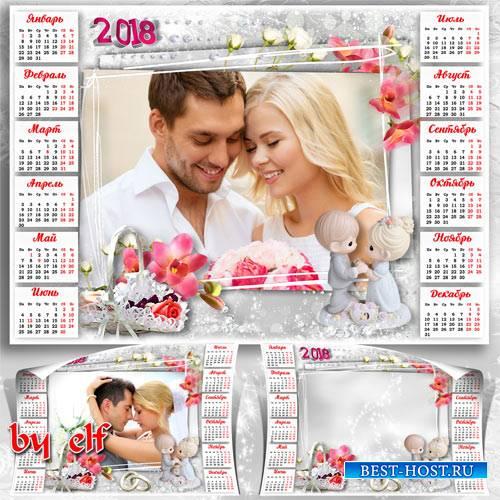 Календарь с рамкой для фото на 2018 год - Какое же счастье друг друга найти