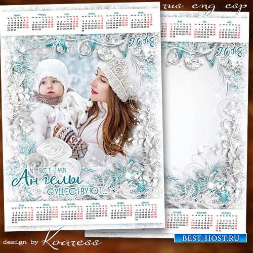 Романтический календарь с рамкой для фото на 2018 год - И все-таки ангелы существуют