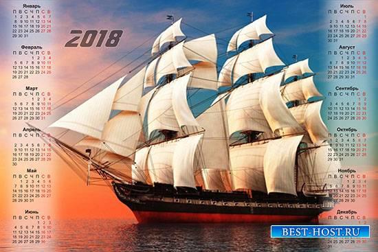 Настенный календарь на 2018 год - Парусник