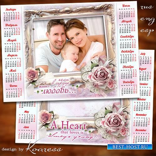 Романтический календарь-рамка на 2018 год - С любовью в сердце