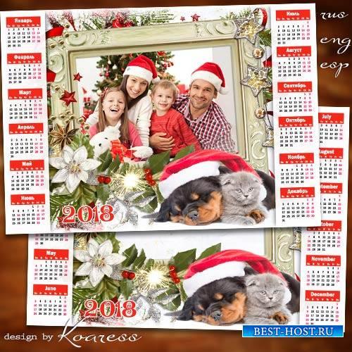 Семейный календарь-фоторамка на 2018 год - Пусть зимних праздников тепло по ...