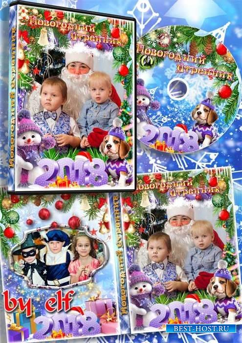 Обложка и задувка на DVD диск для детского новогоднего утренника - Дед Мороз с подарками в гости к нам пришел