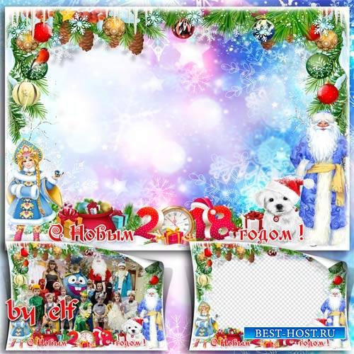 Детская новогодняя рамка для фото группы в детском саду - Много радостных х ...