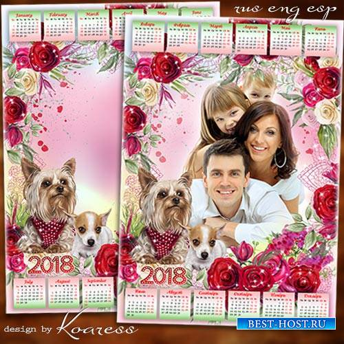Календарь-рамка на 2018 год - Они теплом нам согревают душу