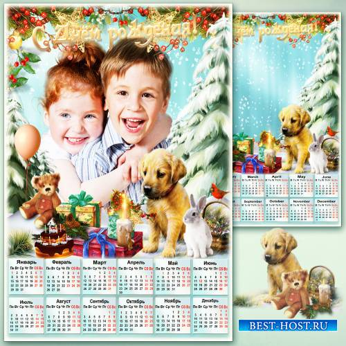 Календарь с рамкой для фото на 2018 год - День Рождения - особенный праздни ...