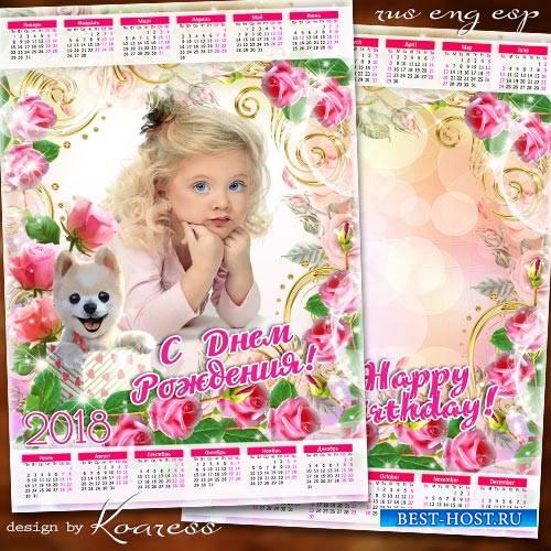 Календарь с рамкой для фото на 2018 год с собачками - С Днем Рождения, принцесса