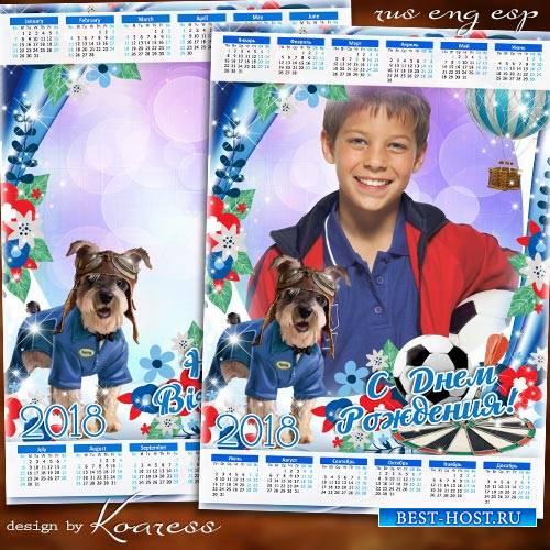 Календарь-фоторамка на 2018 год с собакой - В День Рождения тебе мы желаем успехов