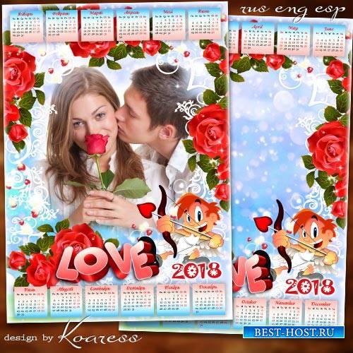 Календарь с фоторамкой на 2018 год с купидоном - Нет, не только в день влюбленных мечут стрелы купидоны