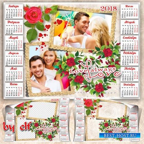 Романтический календарь на 2018 год для 2 фото - Люблю тебя, как любят только раз