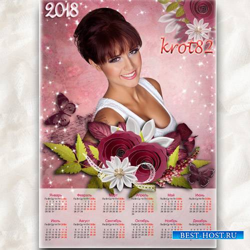 Календарь для девушки на 2018 год  – Так приятно получать цветы