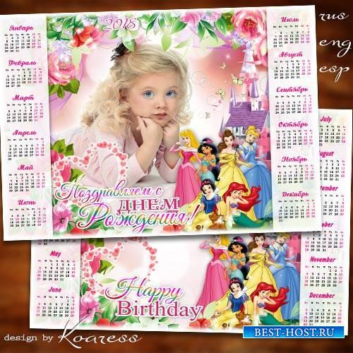 Календарь-фоторамка на 2018 год - Нашу милую принцессу поздравляем с Днем Рождения