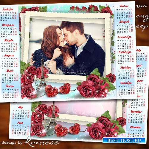Романтический календарь с фоторамкой на 2018 год - Любовь нас окрыляет и ведет