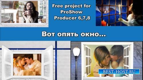 Проект для ProShow Producer - Вот опять окно