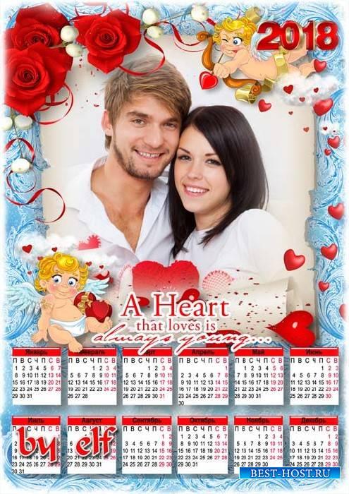 Романтический календарь на 2018 год - С Днём святого Валентина, с днём всех любящих сердец