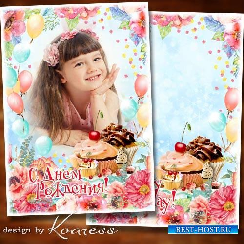 Праздничная рамка для фотошопа - С Днем Рождения поздравляем, счастья, радо ...