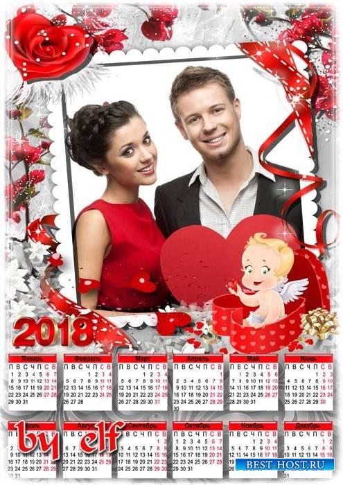 Календарь на 2018 год для влюбленных - С Днем святого Валентина,пусть любовь царит в сердцах