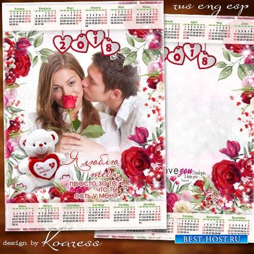 Романтический календарь на 2018 год - Любовь дарит крылья и силы