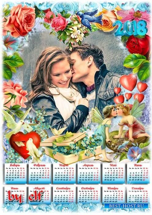 Календарь-рамка на 2018 год для влюбленных - Любовь спасёт мир