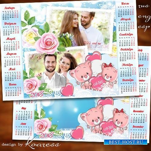 Календарь с рамкой для фото на 2018 год для влюбленных - Я тебя любить не перестану, чувство пронесу через года