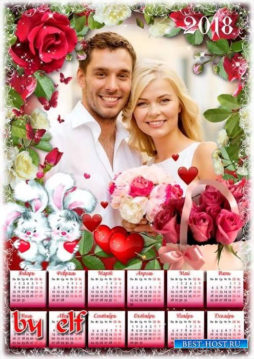 Календарь с рамкой для фото на 2018 год для влюбленных - Твоё сердце всегда со мной