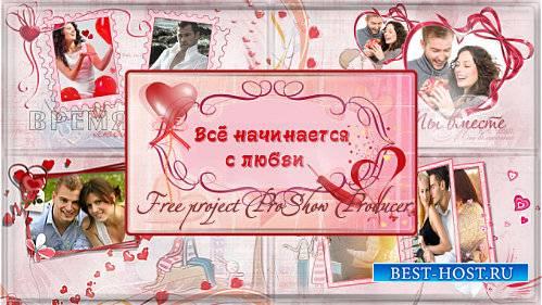 Проект для ProShow Producer - Все начинается с любви