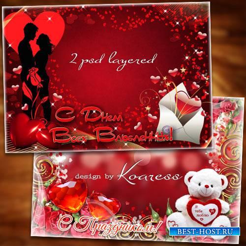 2 фоторамки к Дню Всех Влюбленных, многослойные для фотошопа - Любовь как с ...