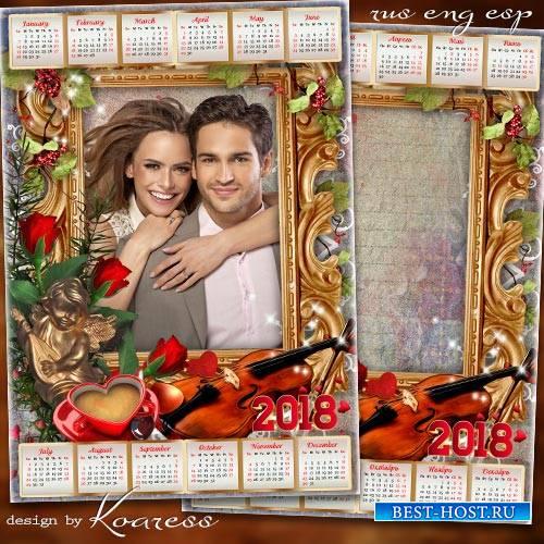 Календарь с рамкой для фото на 2018 год для влюбленных - Любовь подобна муз ...