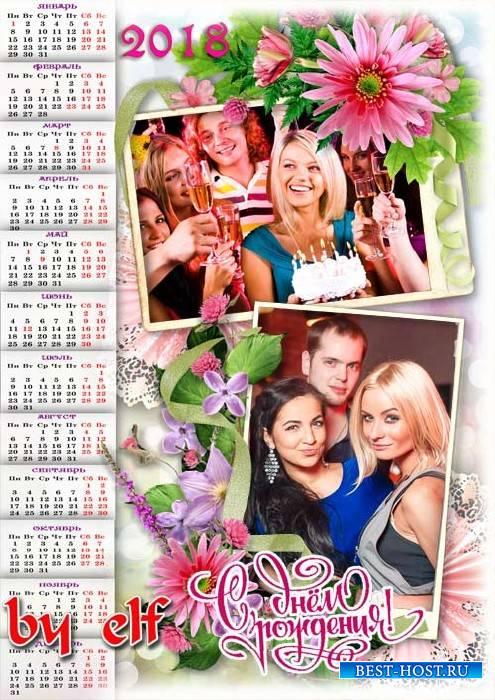 Праздничный календарь на 2018 год для двух фото - С Днем Рожденья, с днем везенья