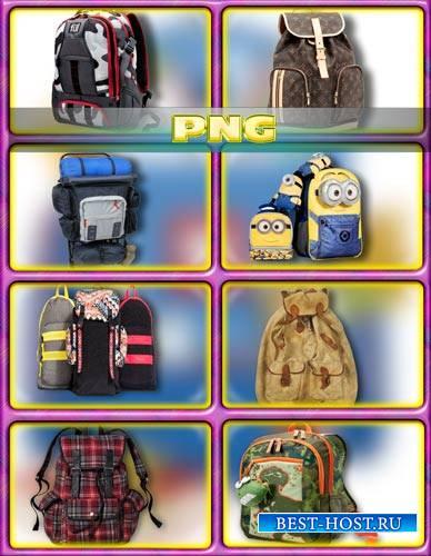 Качественные Png - Туристические и школьные рюкзаки