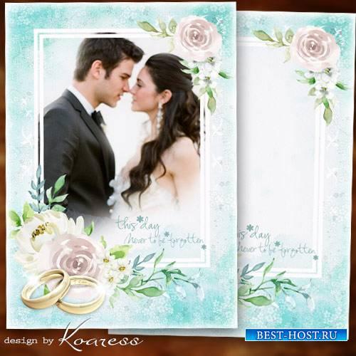 Рамка для свадебных фото - День рождения нашей семьи