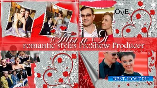Романтические стили для ProShow Producer - Ты и я