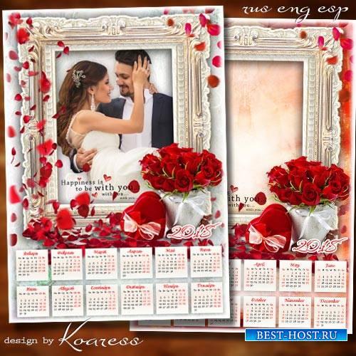 Романтический календарь с рамкой для фото на 2018 год для влюбленных - Лишь тобою сердце дышит, о тебе душа поет