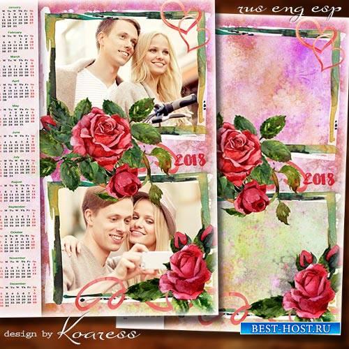 Романтический календарь с рамкой для фото на 2018 год для влюбленных - Когда ты рядом, сердце бьется чаще