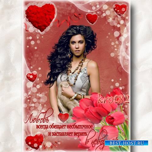 Романтическая рамка для девушки – Любовь