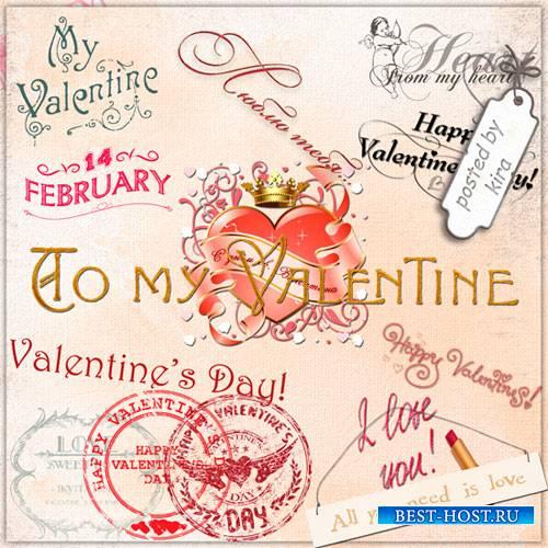 Клипарт к 14 февраля - Надписи ко дню влюбленных