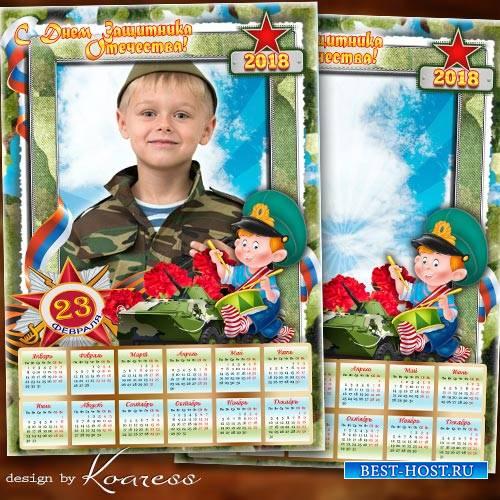 Календарь с рамкой для фото на 2018 год к 23 февраля - Папу, дедушку и брата поздравляем с днем солдата