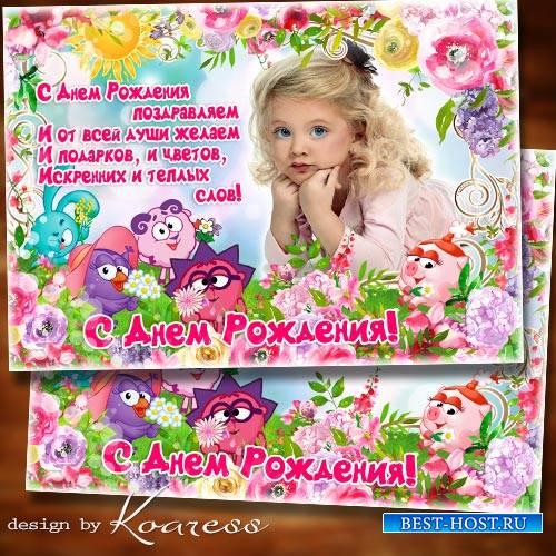 Праздничная рамка для фото - Тебе желаем много подарков и цветов