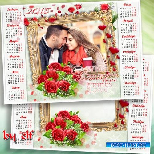 Календарь с рамкой для фото на 2018 год для влюбленных - Любовь–прекрасный миг
