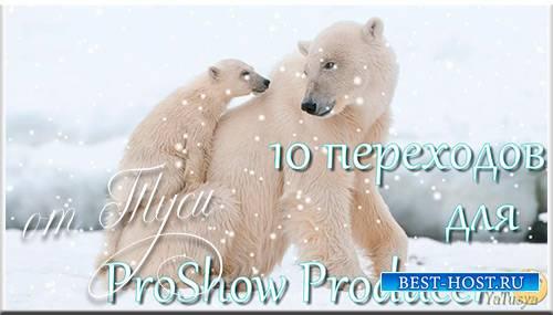 10 переходов для ProShow Producer / 10 transitions for ProShow Producer