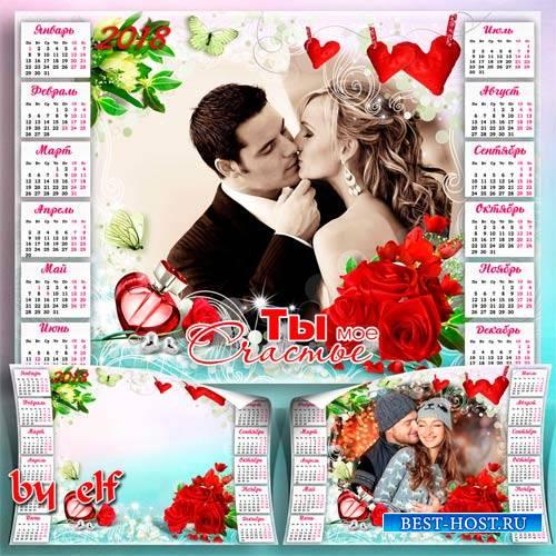 Календарь с рамкой для фото на 2018 год  - Ты мое счастье