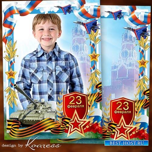 Фоторамка для детских портретов к 23 февраля - С Днем Защитника, ребята