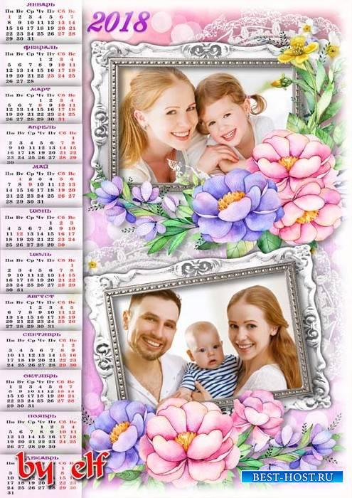 Семейный календарь с рамками для фото на 2018 год - Что может быть семьи дороже