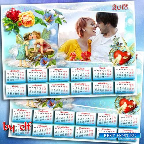 Романтический календарь с рамкой для фото на 2018 год - Душа полна любви и сладкой муки