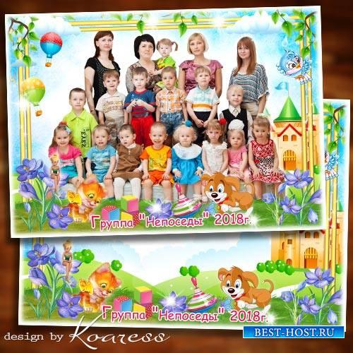 Детская рамка для фото в детском саду - Мы приходим в детский сад, детский  ...