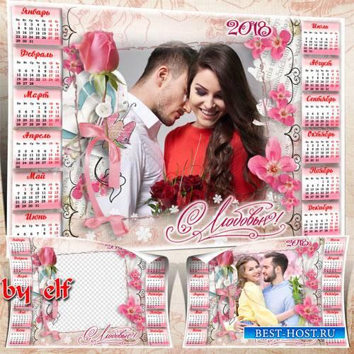 Романтический календарь с рамкой для фото на 2018 год для влюбленных - Пуск ...